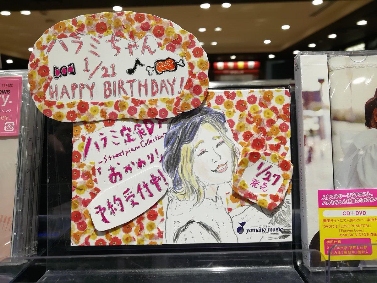 ハラミ ちゃん cd