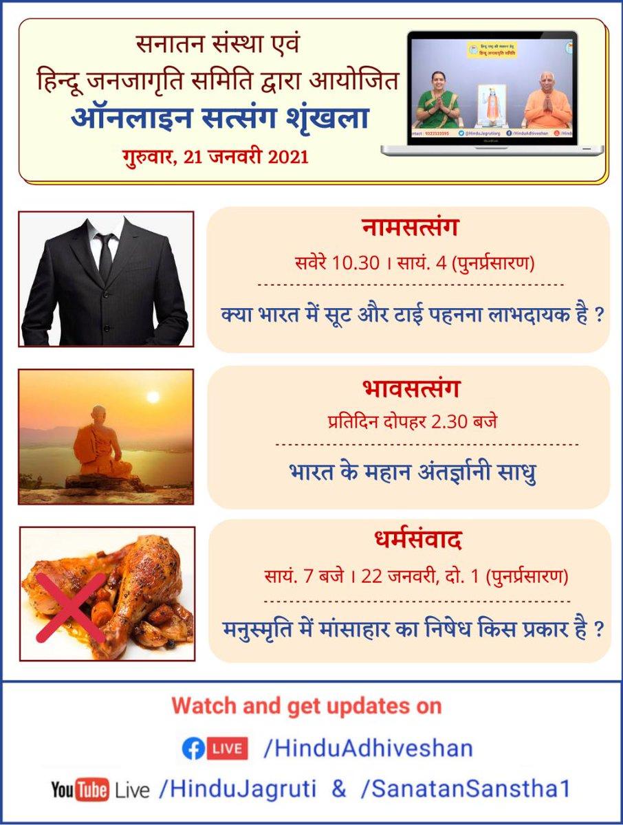 #thursdayvibes @PravinaJoshi1 👉अवश्य देखें !  गुरुवार, 21 जनवरी  🌸नामजप सत्संग:आध्यात्मिक दृष्टि से उचित वस्त्र(भाग32) 🔸क्या भारत में सूट और टाई पहनना लाभदायक है? 🕥 सवेरे 10.30। सायं. 4.00 बजे(पुनर्प्रसारण) 🖥️Watch Live🔽 ▫️   ▫️