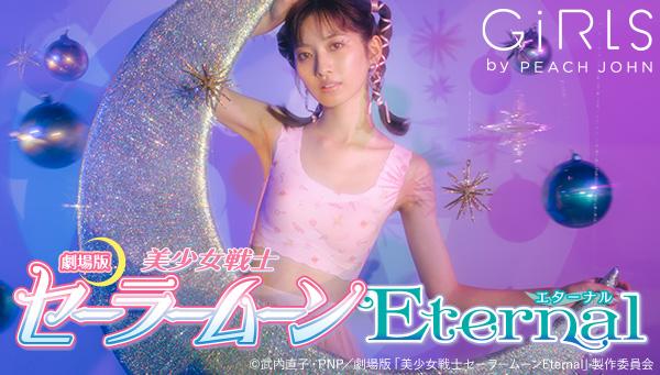 GiRLS by PEACH JOHNが劇場版「美少女戦士セーラームーンEternal」コラボを2021年1月27日に発売!なりきりブラセッ...
