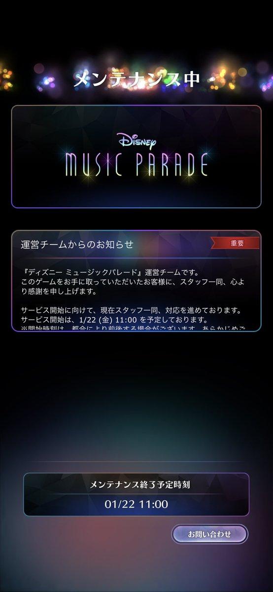 パレード ミュージック
