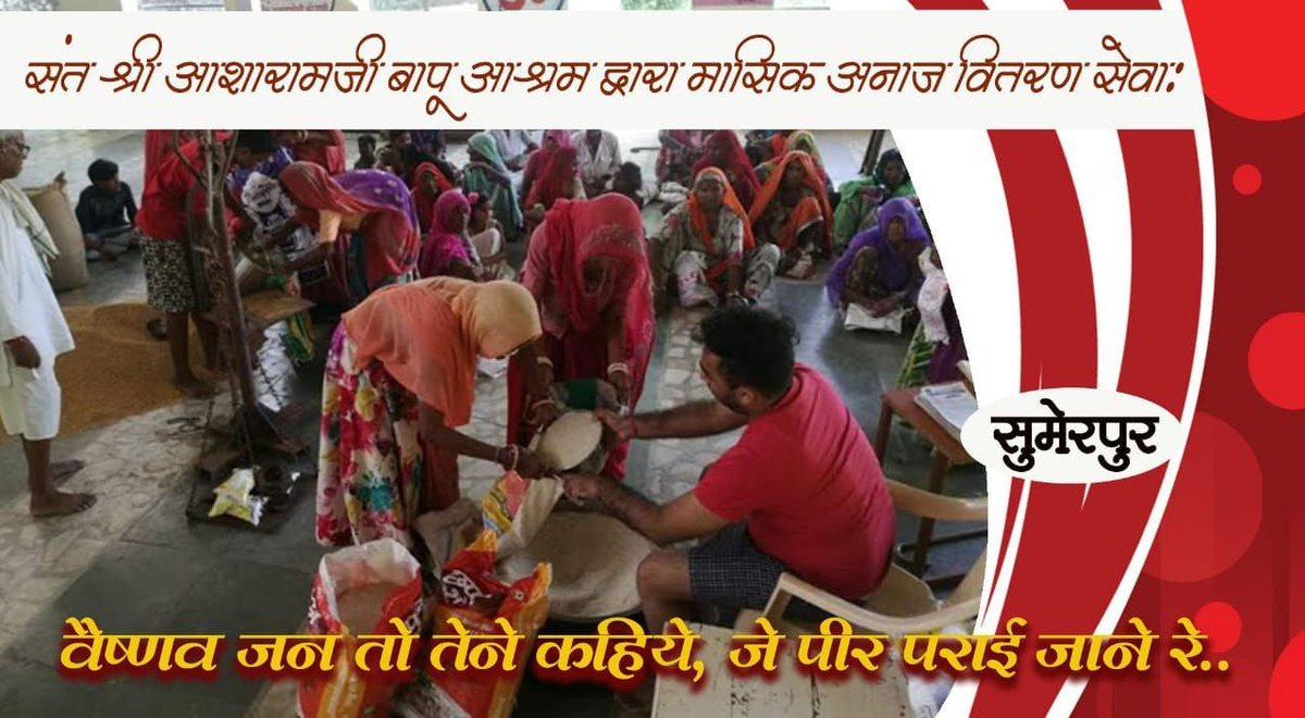 @AmdAshram Distribution of food grains and other necessities is done through Ration Cards by Sant Shri Asharamji Bapu Ashram to the poor, the destitute and the widows free of cost every month. #सेवा_दर्पण  #ThursdayThoughts #ThursdayMotivation