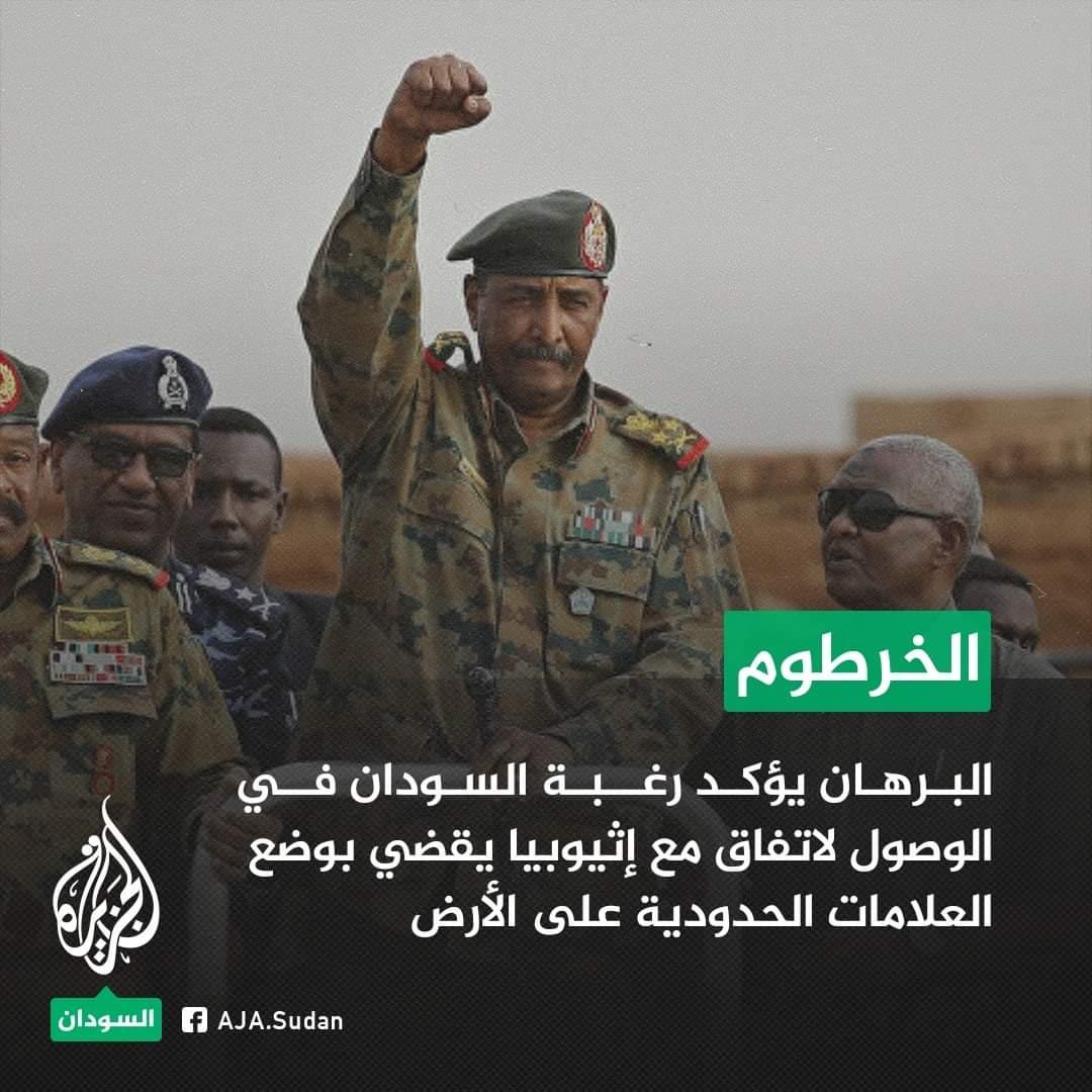 #البرهان: السودان لا يريد خوض حرب مع #إثيوبيا أو أي دولة من دول الجوار ولن يفرط في شبر من أراضيه