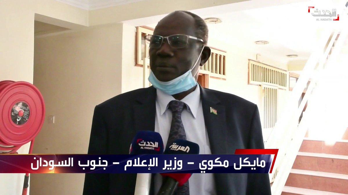 وزير الإعلام في جنوب السودان مايكل مكوي: مؤهلون للعب دور الوساطة بين #السودان و #إثيوبيا لإنهاء الأزمة الحدودية