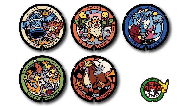 奈良県・斑鳩町に、新たに5枚のポケモンマンホールが登場! エンテイ・ドータクン・バオッキーなど、全部で9種類のポケモンがいるよ! ポケモンたちが、とっても楽しそうに描かれているね!  #ポケふた