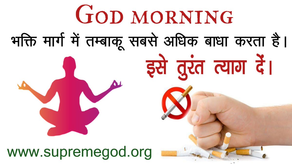 #GodMorningThursday Tobacco is hindernace in bhakti path.. Know how by watching Sant Rampal ji satsang on ANB News channel 8:30pm