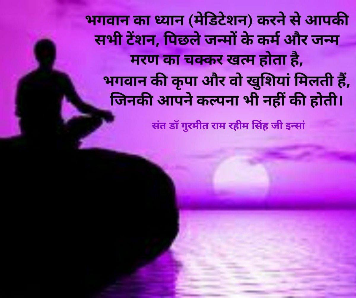 #BabaRamRahim #SaintDrGurmeetRamRahimSinghJi #DeraSachaSauda #Meditation #Mindfulness #PositiveVibes #Instagram #Instagood #Spirituality #Faith  गम चिंता टेंशन से बचने का एकमात्र रास्ता मेडिटेशन है । मेडिटेशन करने से जन्म-मरण का चक्कर भी खत्म हो जाता है