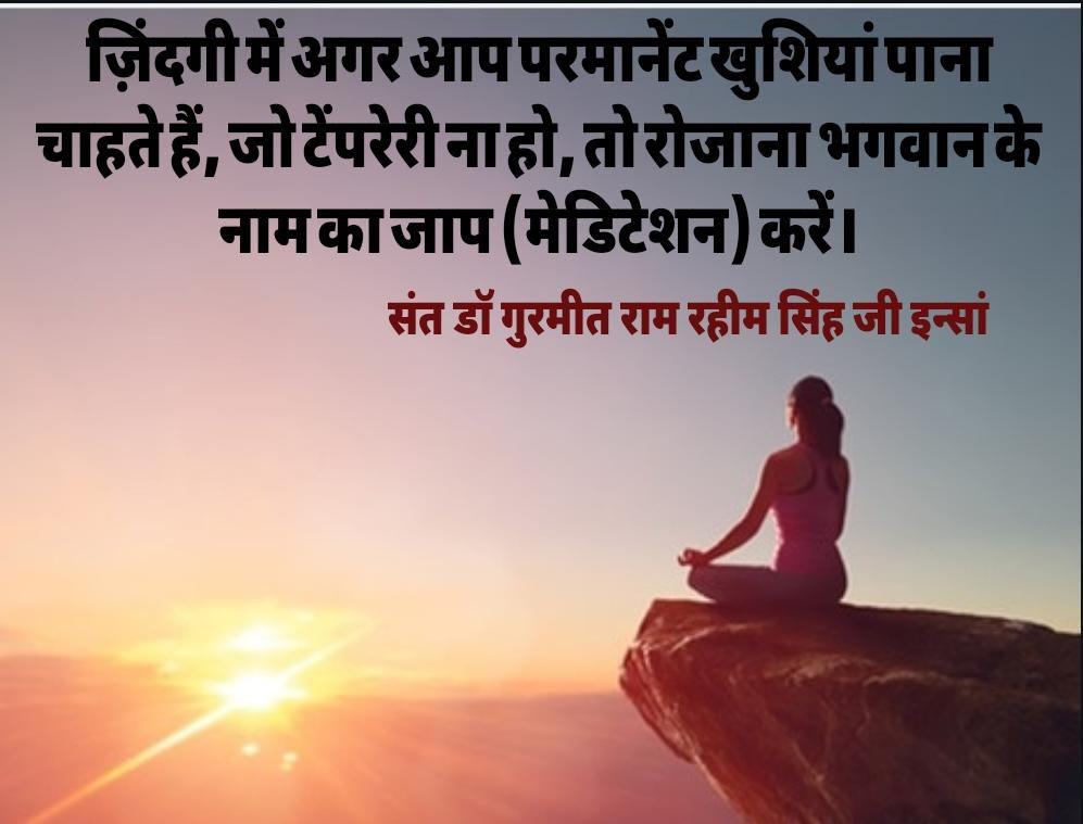 #BabaRamRahim #SaintDrGurmeetRamRahimSinghJi #DeraSachaSauda #Meditation #Mindfulness #PositiveVibes #Instagram #Instagood #Spirituality #Faith  अगर आप चाहते हो कि आपकी जिन्दगी मे खुशिया बरकरार रहे तो नियमित रूप से ध्यान किया करे।तभी परमानन्द बना रहेगा।