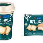 北海道銘菓の白い恋人がチョコレートドリンク&サンドアイスに!?全国発売決定!