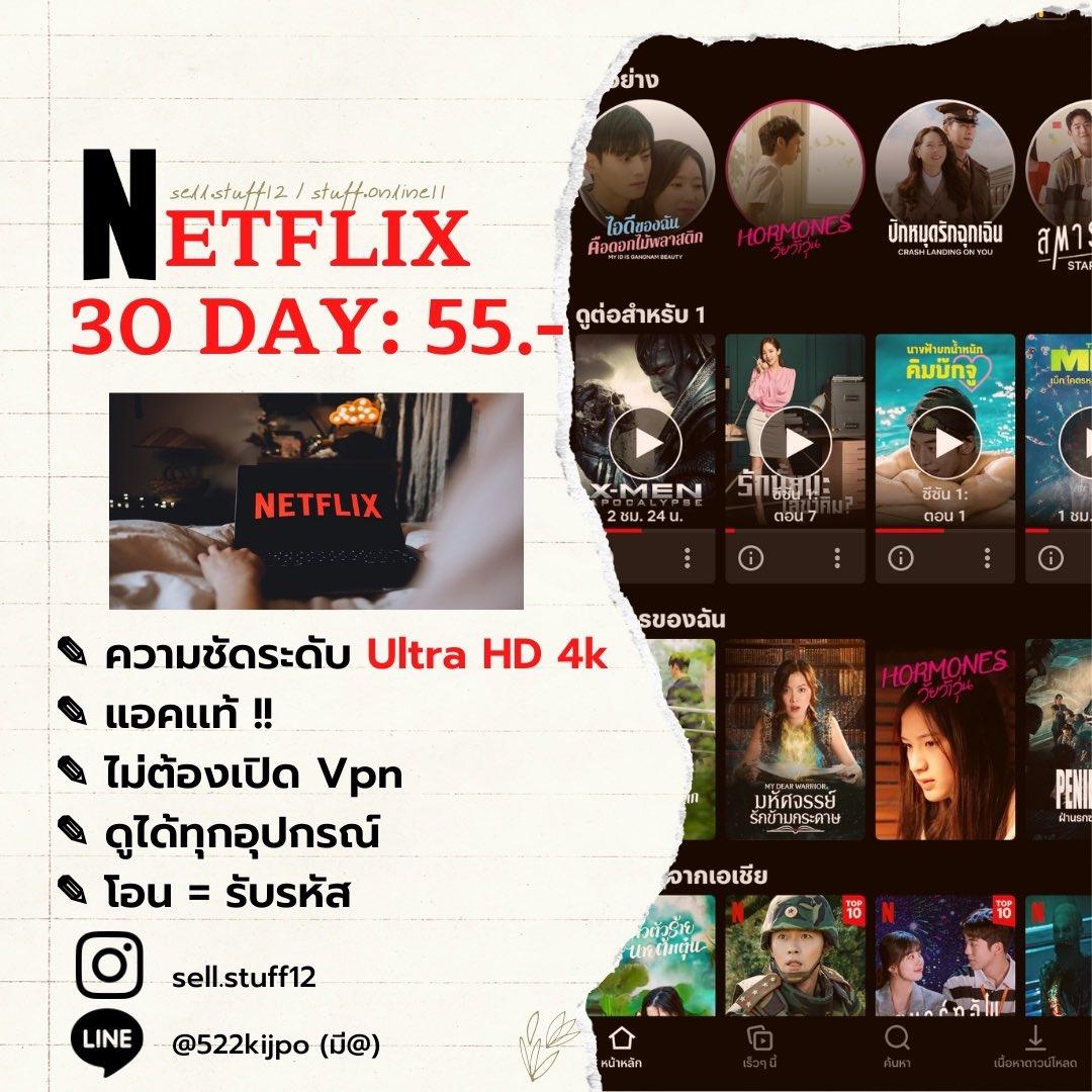 พร้อมส่งเหลือ1จอค้าพี่ค๋าา!! .  สนใจสั่งซื้อทัก หรือคลิ๊กที่ลิ้ง  -  - .  #netflix #youtube #หารnetflix #หารเน็ตฟลิกซ์  #netflixราคาถูก #หารเน็ตฟลิกซ์รายเดือน #NetflixTH #youtubepremium #ยูทูปพรีเมี่ยม #ยูทูปพรีเมี่ยมราคาถูก #vsco #vscoxjm