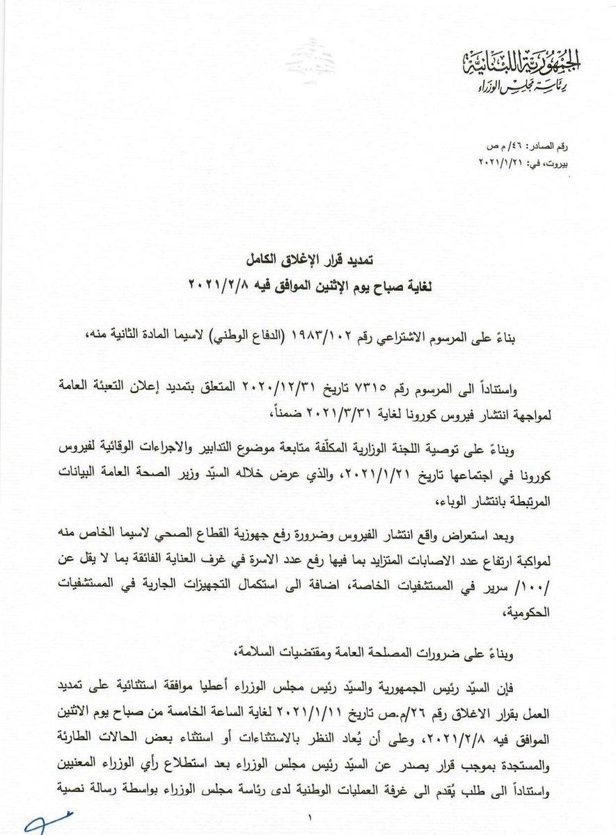 تمديد قرار  الاغلاق الكامل لغاية صباح يوم الاثنين الموافق فيه ٢٠٢١/٢/٨  #مجلس_الوزراء #حسان_دياب   @makie_mahmoud #كورونا_لبنان #لبنان  #pcm