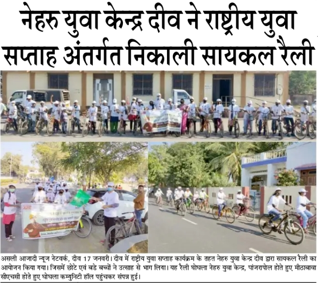 "Press Coverage: Volunteers of Nehru Yuva Kendra #Diu are organizing fitness sessions and cyclothon in district to encourage people to follow ""Fitness ka Dose, Aadha Ghanta Roz"". #NewIndiaFitIndia @KirenRijiju 