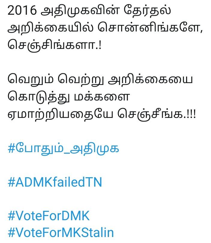 #vote for DMK