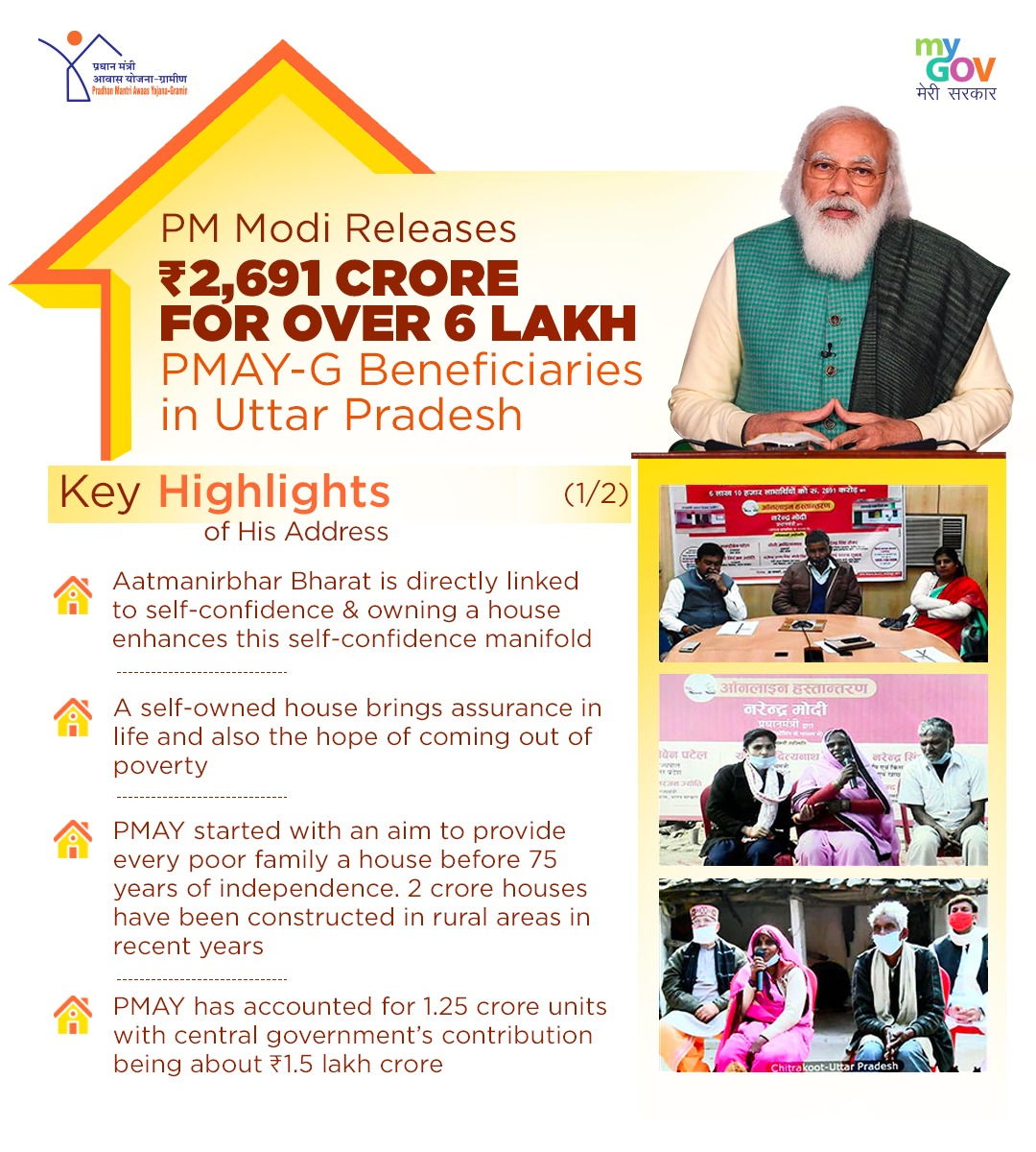 PM @narendramodi released Rs. 2,691 Crore for over 6 lakh PMAY-Gramin beneficiaries in Uttar Pradesh yesterday. Here are the key highlights from his address at the event. #GraminAwaasSabkePaas