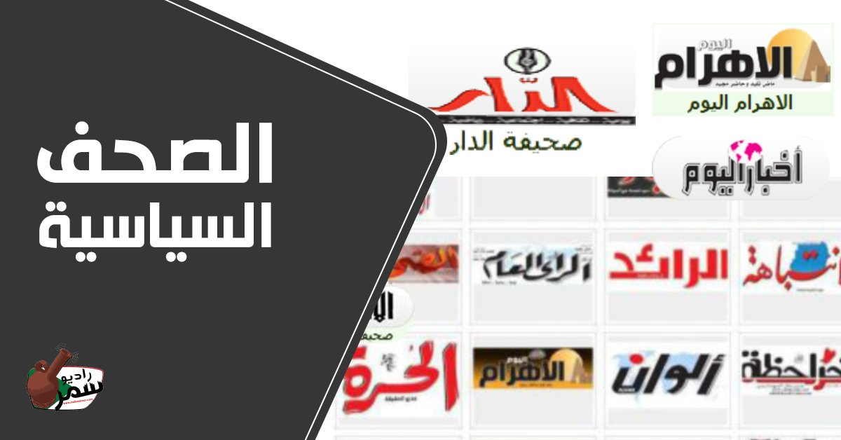 عـناوين الصحف السودانية ليوم الخميس 21  يناير 2021م #راديو_سمر #الصحف_السودانية #السودان #يسوع_المسيح #السودان_اولا #الجنينة #تحديات_الفتره_الانتقاليه #الفشقة_سودانية #مشروع_الجزيرة