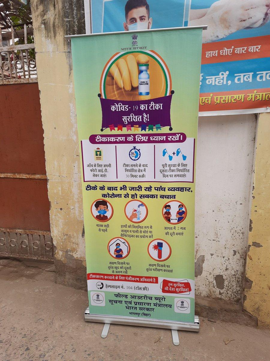 #स्वच्छता_ही_सेवा  #SwachhBharatMission   @ROB_Patna की क्षेत्रीय इकाई  @FOB_Bhagalpur के द्वारा स्वच्छता पखवाड़ा (16-31, जनवरी, 2021) के दौरान कोरोना टीकाकरण से संबंधित स्टैंडी के माध्यम से जागरूकता अभियान चल रहा है।  #swachhata  #CleanlinessFortnight #स्वच्छता_पखवाड़ा