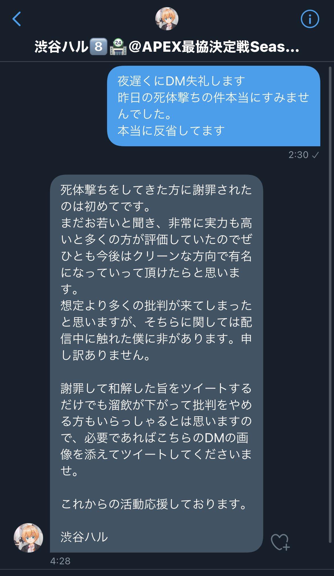 渋ハルとCrylixが謝罪して和解したDMのキャプチャ画像