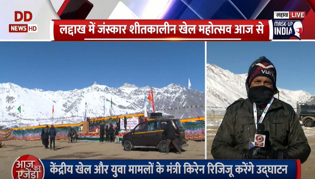 लद्दाख में आज से शुरू हो रहा है ज़ंस्कार शीतकालीन खेल महोत्सव; केंद्रीय युवा मामले एवं खेल मंत्री @KirenRijiju करेंगे उद्घाटन @IndiaSports @PIB_India @PIBHindi @jtnladakh @reachraajeev  WATCH: