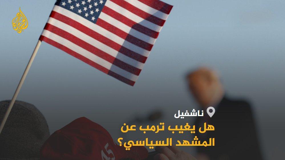 بعد مغادرته البيت الأبيض.. هل يعود #ترمب إلى عالم المال والأعمال أم أنه سيبقى حاضرا في المشهد السياسي؟ | مراد هاشم | الجزيرة | ناشفيل #الأخبار #الجزيرة_أمريكا20