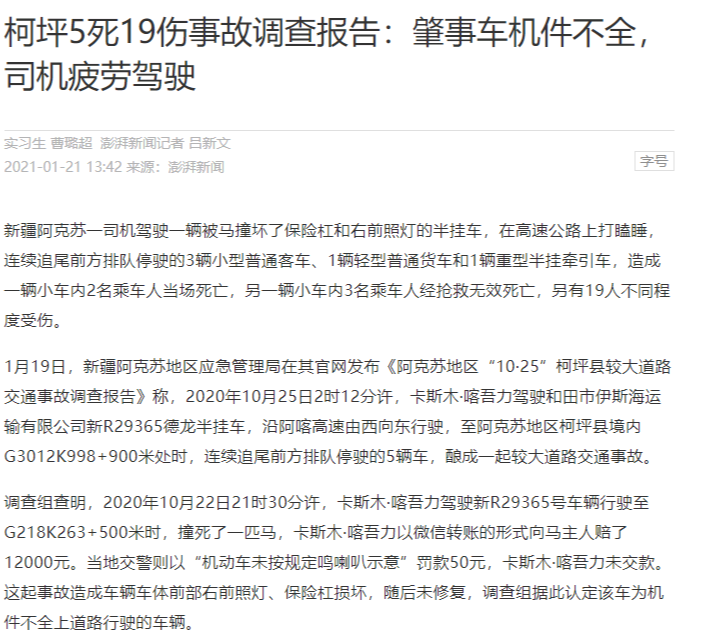 "Jan 19, the Xinjiang Aksu Emergency Bureau released info about an ""Oct 25"" #Accident in Keping. 5 deaths 19 injuries, but when I search Baidu for Keping 5 deaths, I only get the Jan 19th story and no original report.  (We are not allowed news until the party says it's ok) #China"