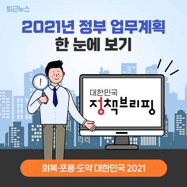 [1월 21일 퇴근뉴스]#2021년_정부_업무계획올해 부처별 주요 업무계획이 알고 싶다면? 지금 바로 확인하세요!https://t.co/NGv0jW4GlY https://t.co/s5EFfYfiB6
