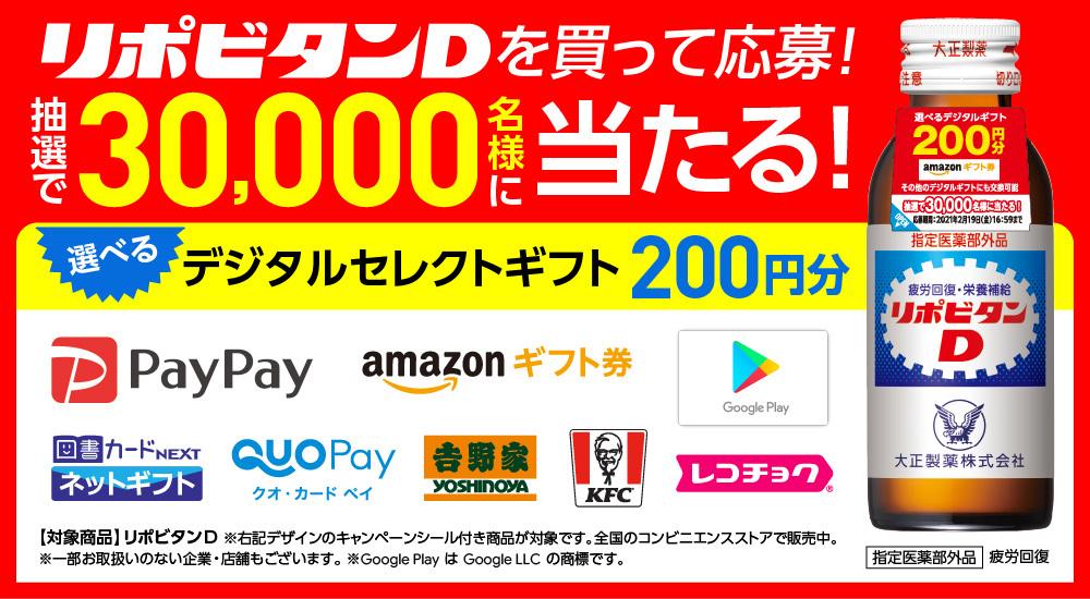 test ツイッターメディア - 今コンビニで#リポビタンD を買うと抽選で30,000名様にデジタルギフト200円分が当たるキャンペーンを実施中♪  PayPayギフトコード、KFCデジタルコード、 吉野家デジタルギフト、などあなたのお好きなデジタルギフトが選べて楽しめる♪  詳しくはこちら https://t.co/vmtUPeM5gC  #リポビタンD https://t.co/FajKtU35rD