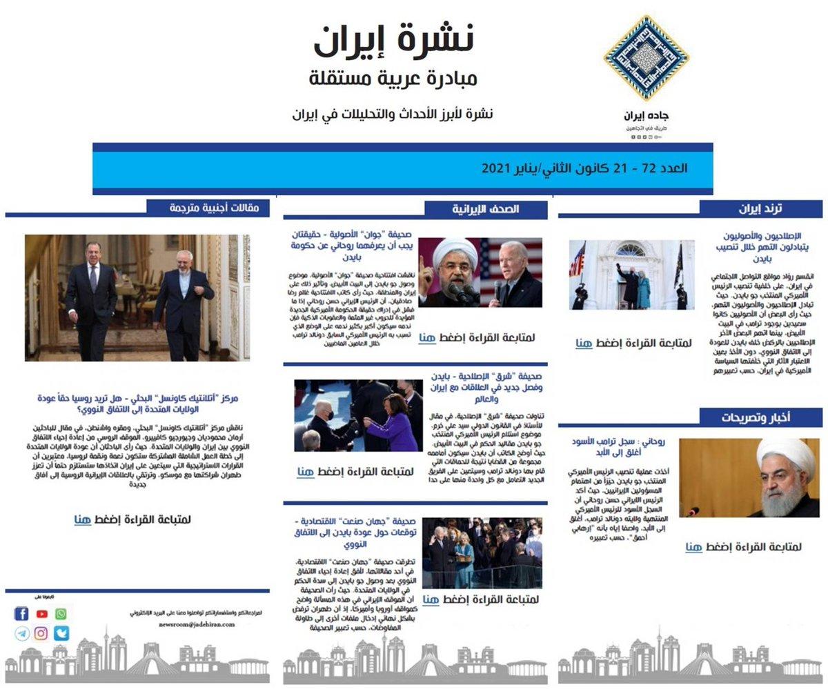 🔴تتابعون في نشرة #إيران لهذا اليوم الخميس 21 كانون الثاني/ يناير 2021:   📌ترند #إيران/ الإصلاحيون والأصوليون يتبادلون التهم خلال تنصيب #بايدن   📌 روحاني : سجل #ترامب الأسود أغلق إلى الأبد  📌أبرز عناوين الصحف الإيرانية