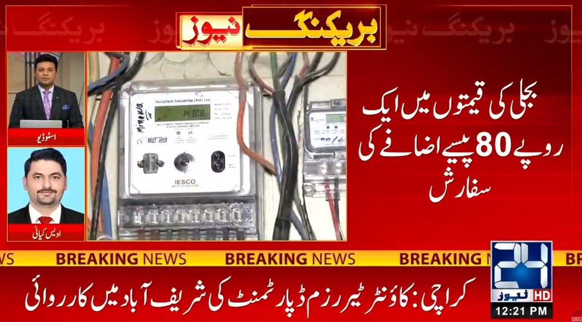Rs1.80 per unit increase in power tariff sought