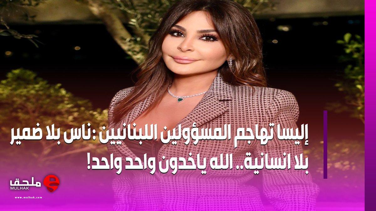#إليسا تهاجم المسؤولين اللبنانيين: ناس بلا ضمير بلا انسانية.. الله ياخدون واحد واحد!  @elissakh  #ملحق