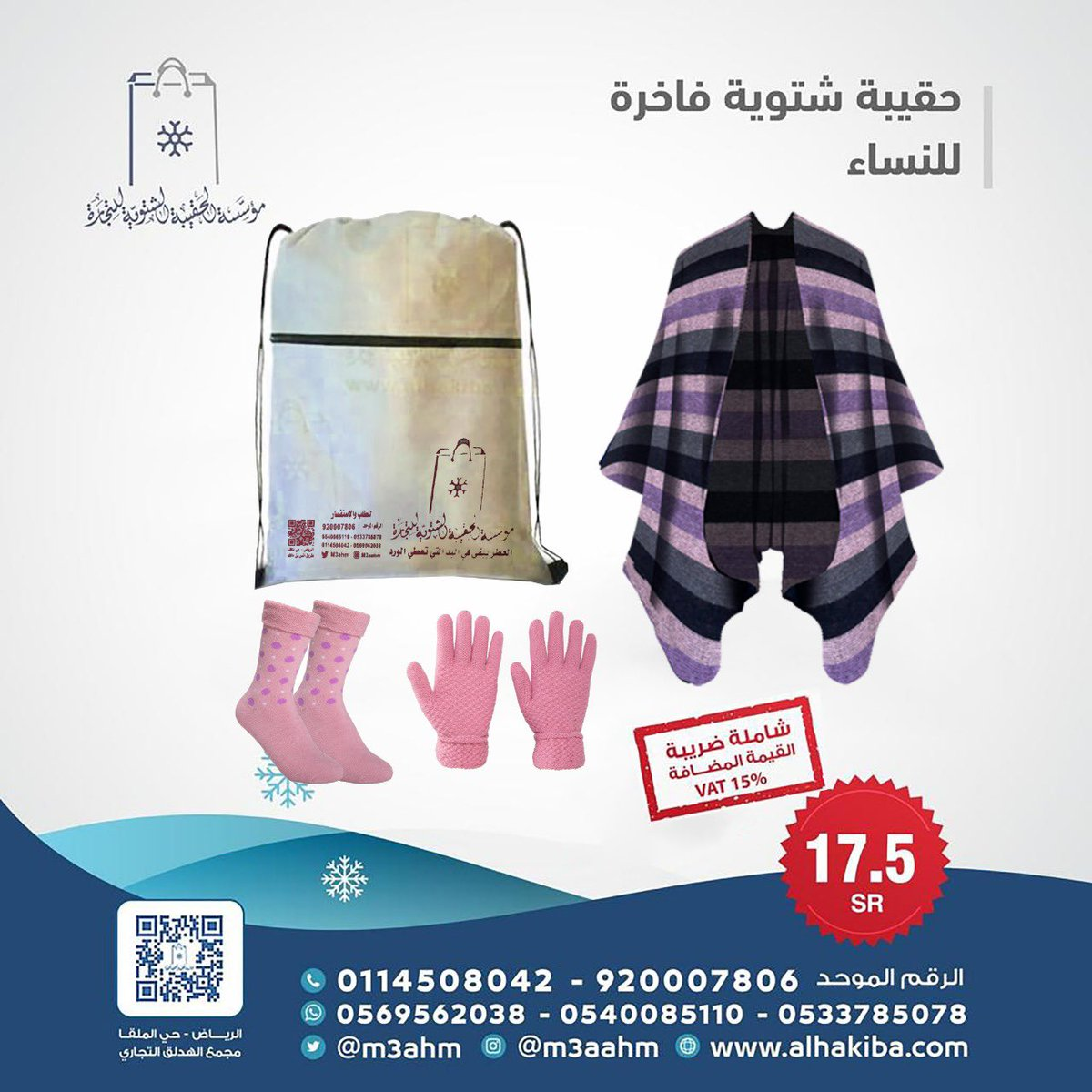 Replying to @m3ahm: نشغل الخادمات في أعمالهن 👌🏻  فلا ننشغل عن حمايتهم من البرد 💔  #كسوة_الشتاء النسائية 👘