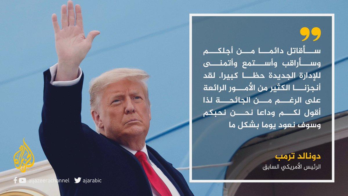 عقب مغادرته البيت الأبيض.. #ترمب: سوف نعود يوما بشكل ما #الجزيرة_أمريكا20