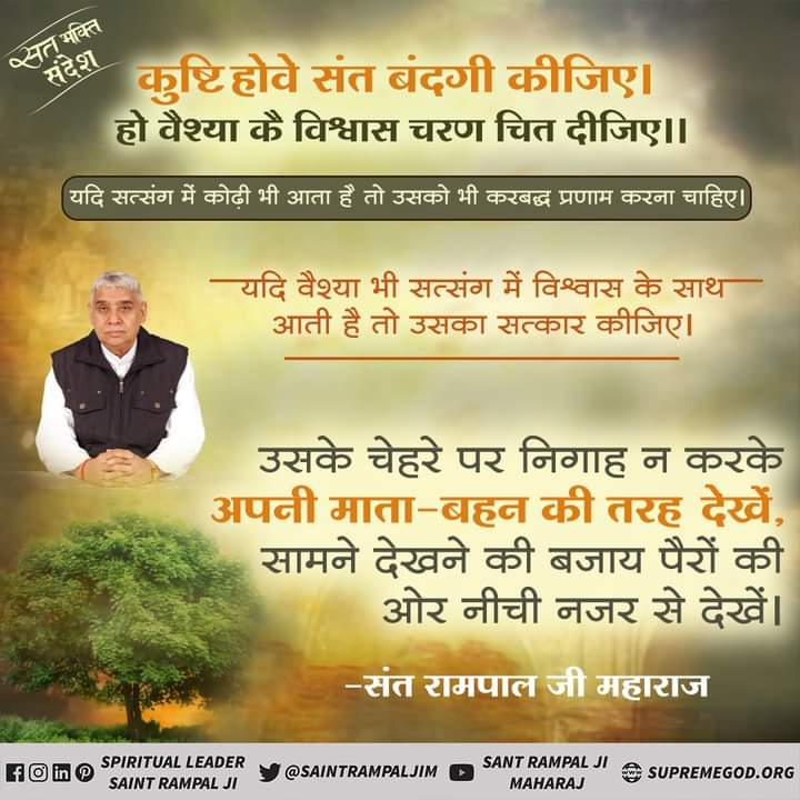#ThursdayThoughts Only a complete saint can raise the fallen mental level of man in the right direction.  Our society needs the blessings of Sant Rampal Ji Maharaj to eradicate evils. #GodMorningThursday - Must Watch Satlok ashram YouTube channel
