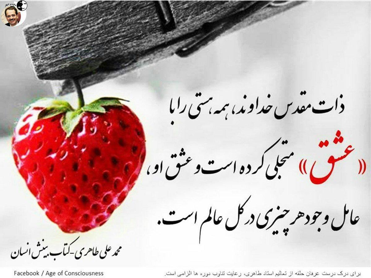 یک ساعت عشق صد جهان بیش ارزد صد جان به فدای عاشقی باد اي جان  #ThursdayThoughts #Poetry #Taheri_Movement