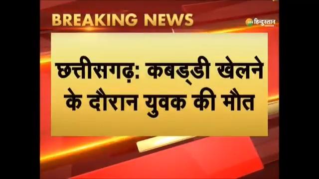 देखिए, धमतरी में कबड्डी का पाला भी न छू सका और खिलाड़ी की टूट गई सांस  #Kabaddi #Sports #PlayerDeath #Chhattisgarh   Zee Hindustan LIVE -    @CG_Police @bhupeshbaghel @ShamsherSLive