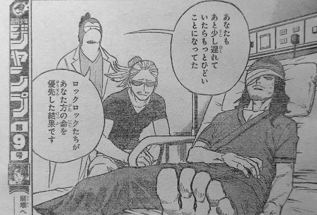 looking past aizawas toes,, mic is okay 😩😩 :) #BNHA298