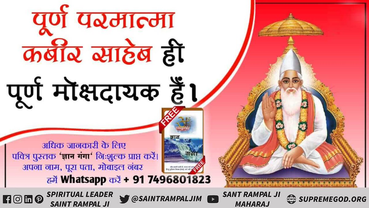 #ThursdayThoughts  Prophecy of Shri Anandacharya of Norway about @SaintRampalJiM  After 1998, a powerful religious organisation would come to light in India,whose master's, a householder's, code of conduct would be followed by the entire world. Pade book gyan Ganga