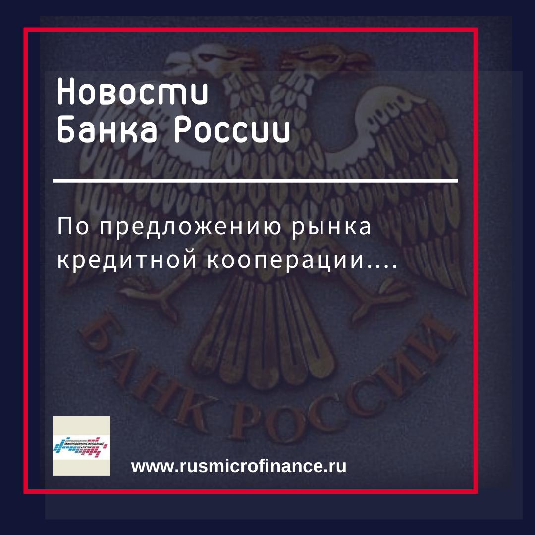 комитет по займам кредитного кооператива