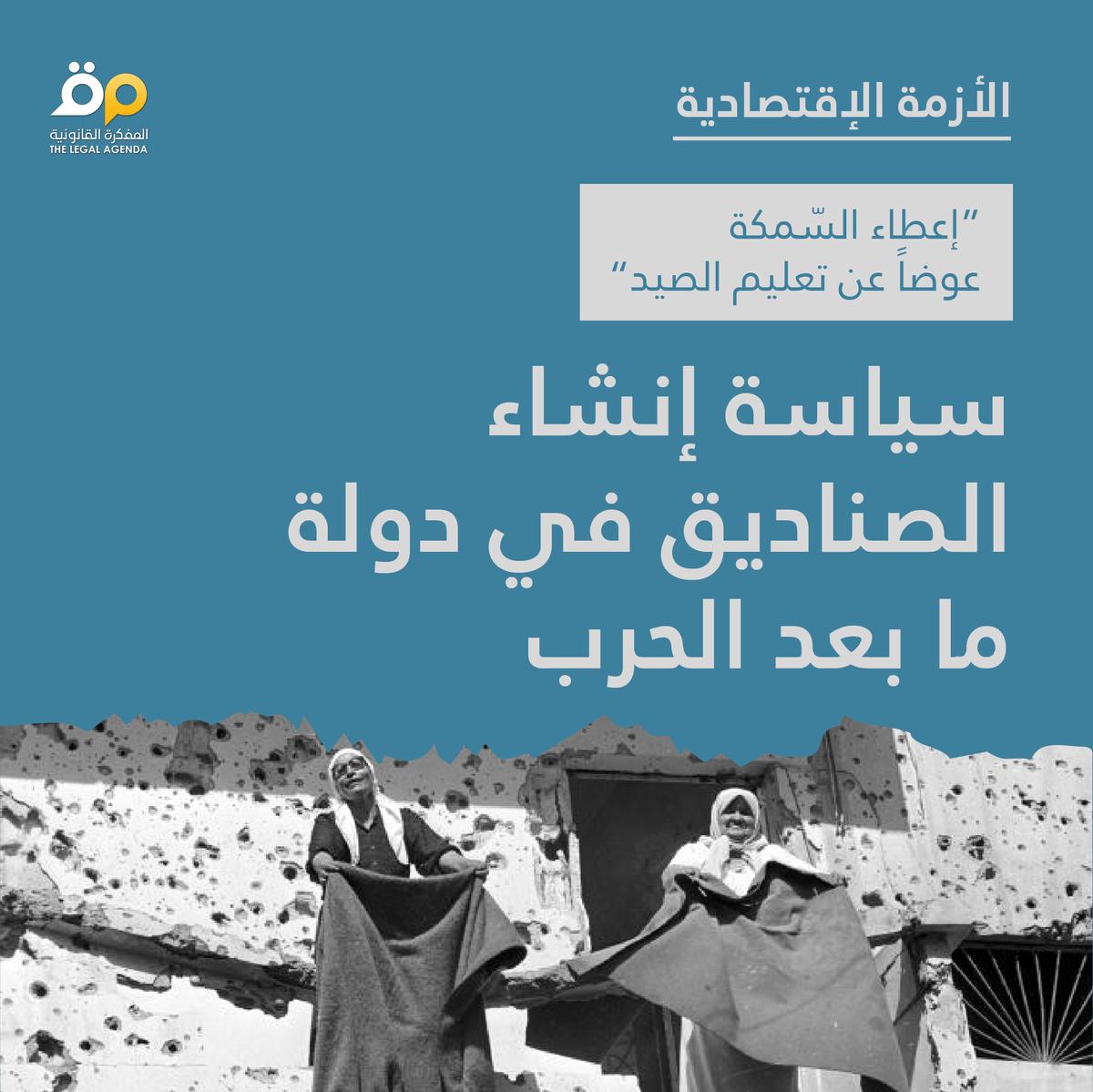 #لبنان | تندرج سياسة إنشاء الصناديق ضمن أسس دولة ما بعد الحرب. وفي معظم الأحيان، تأتي موازنة هذه الصناديق من خارج النفقات العامّة بعيداً عن رقابة البرلمان، ممّا يجعلها أكثر قابلية لهدر الأموال العامّة.