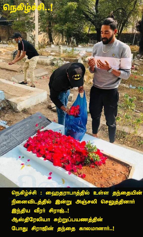 தந்தையின் நினைவிடத்தில் இன்று அஞ்சலி செலுத்தினார் இந்திய வீரர் சிராஜ்..! #Respect #Salute #SirajMohammed #Siraj