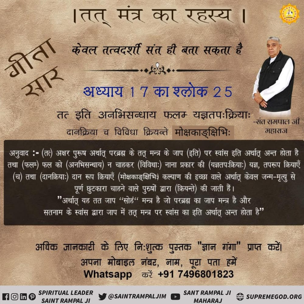 #thursdayvibes #GreatestGuru_InTheWorld   #ThursdayThoughts Kabir Saheb is the supreme God and he doesn't take birth from a mother. He comes here with body and goes to eternal place with body. @SaintRampalJiM  To know more visit satlok aashram YouTube channel