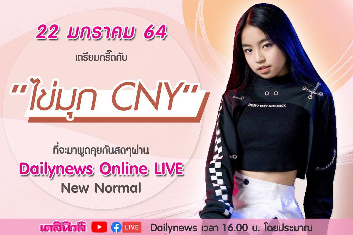 แฟนคลับเตรียมกรี๊ดต่อเนื่องหลังนักร้องสาวเสียงใส #ไข่มุกCNY จะมาพูดคุยกับแฟนๆสดๆผ่าน Dailynews Online LIVE New Normal วันที่ 22 ม.ค.นี้ เวลา 16.00 น. #CNY #เดลินิวส์