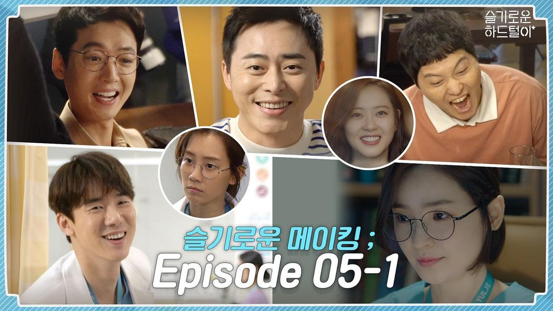 Special Making Episode 05-1 to premiere in less than 30 Minutes. Dont forget to tune in later at 9PM KST. ➡️youtu.be/l5pY8qlS0_g #HospitalPlaylist #슬기로운의사생활