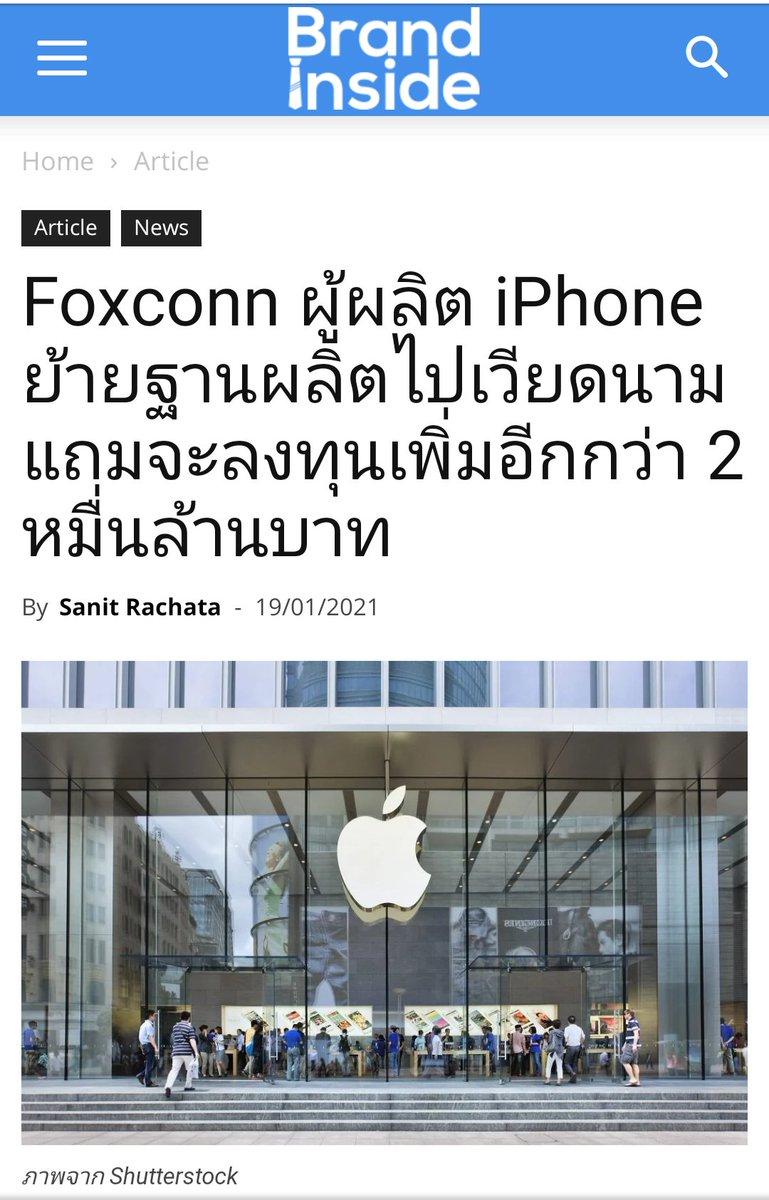 Foxconn ย้ายฐานผลิตไปเวียตนาม ด้วยเงินลงทุน 2 หมื่นล้านบาท  มีคำถามต่อนายก 1.ทำไมเขาไม่มาลงทุนที่เมืองไทย? 2.ทำไมรัฐบาลไม่ส่งเสริมงานวิจัยอย่าง     จริงจังเพื่อที่เราสามารถผลิตสินค้า     ส่งออกได้  #หยุดเห่าเพื่อชาติสักครั้งเถอะ  #เงินเยียวยา  #โควิดวันนี้  #วัคซีนโควิด19 https://t.co/9j8kOfwMOh