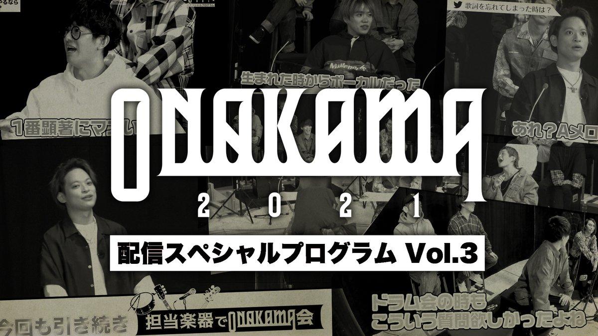 【Vol.3公開!】配信スペシャルプログラム Vol.3「担当楽器でONAKAMA会 Ba&Vo編」を公開しました!ぜひご覧ください!#ONAKAMA