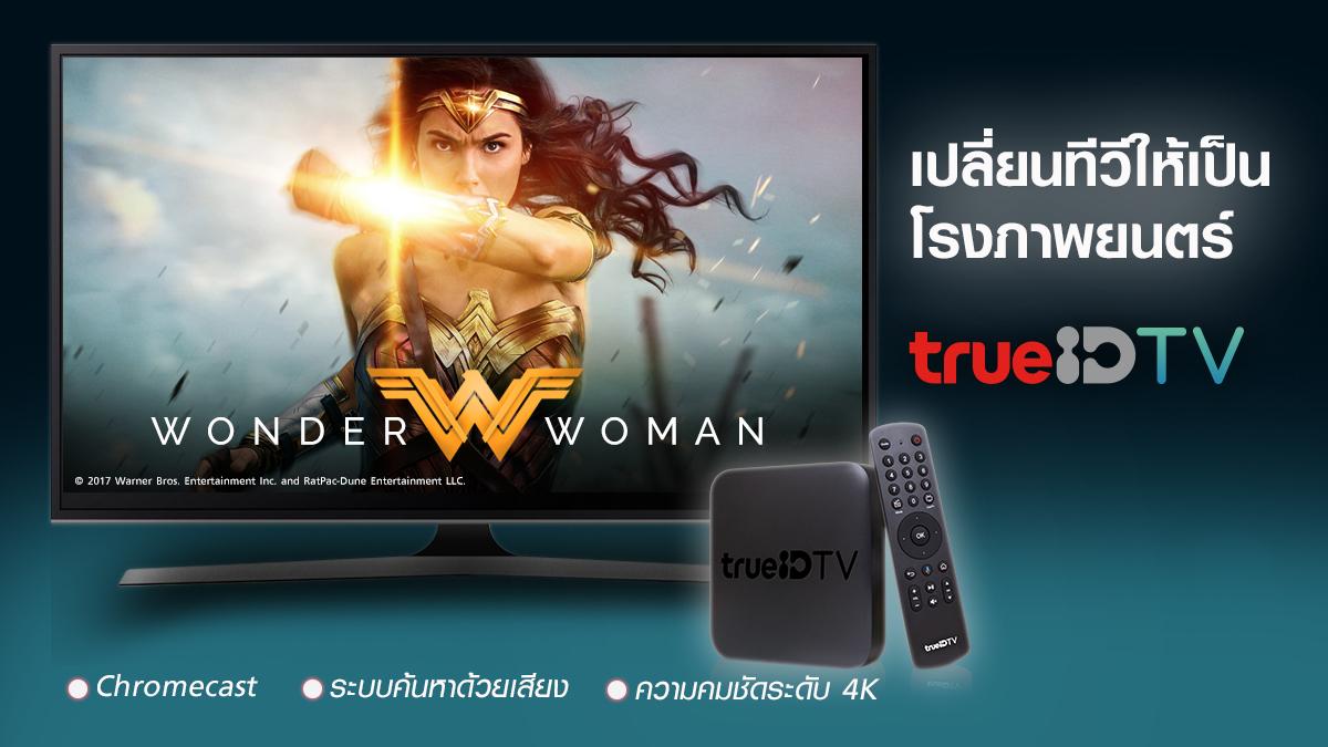 เปลี่ยนทีวี ให้เป็นโรงภาพยนตร์ สนุกแบบเต็มอารมณ์ กับ ภาพยนตร์ฟอร์มยักษ์ #WonderWoman วันเดอร์ วูแมน ที่ #ทรูไอดี👉🏽  ลูกค้าทรูมูฟ เอช รายเดือน และทรูออนไลน์ รับ #TrueIDTV👉🏽  #TrueIDMovies #TrueIDMovies #TrueID #Blockbustermovies