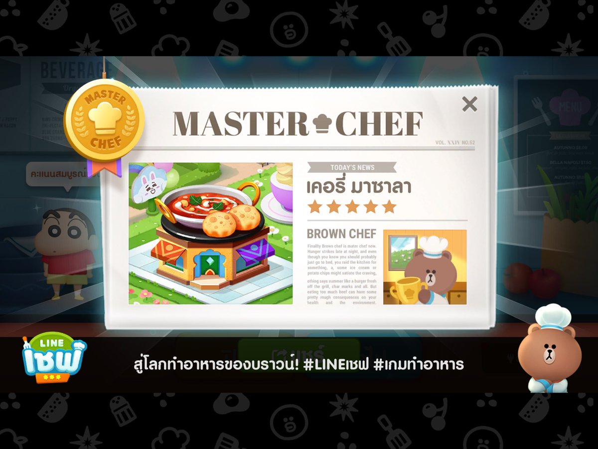 #LINEเชฟ #CookingGame #chef Download: