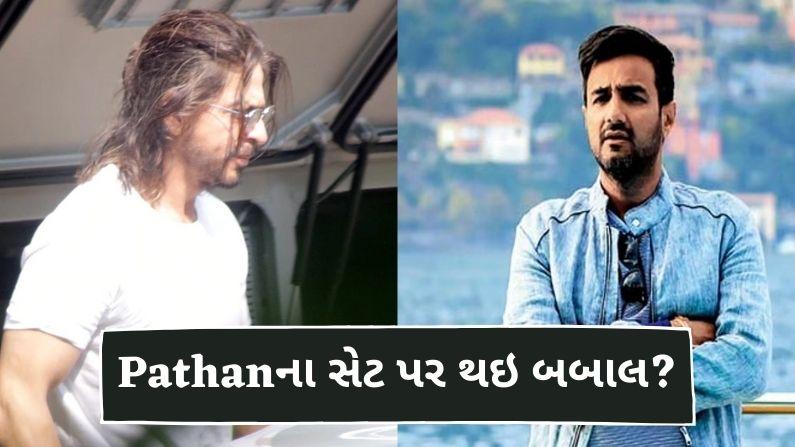 ફિલ્મ 'Pathan'ના સેટ પરની બબાલમાં ડિરેક્ટરે મારી દીધો આસિસ્ટન્ટને લાફો? જાણો વિગત  Read:   #TV9News #PathanMovie #SiddharthAnand