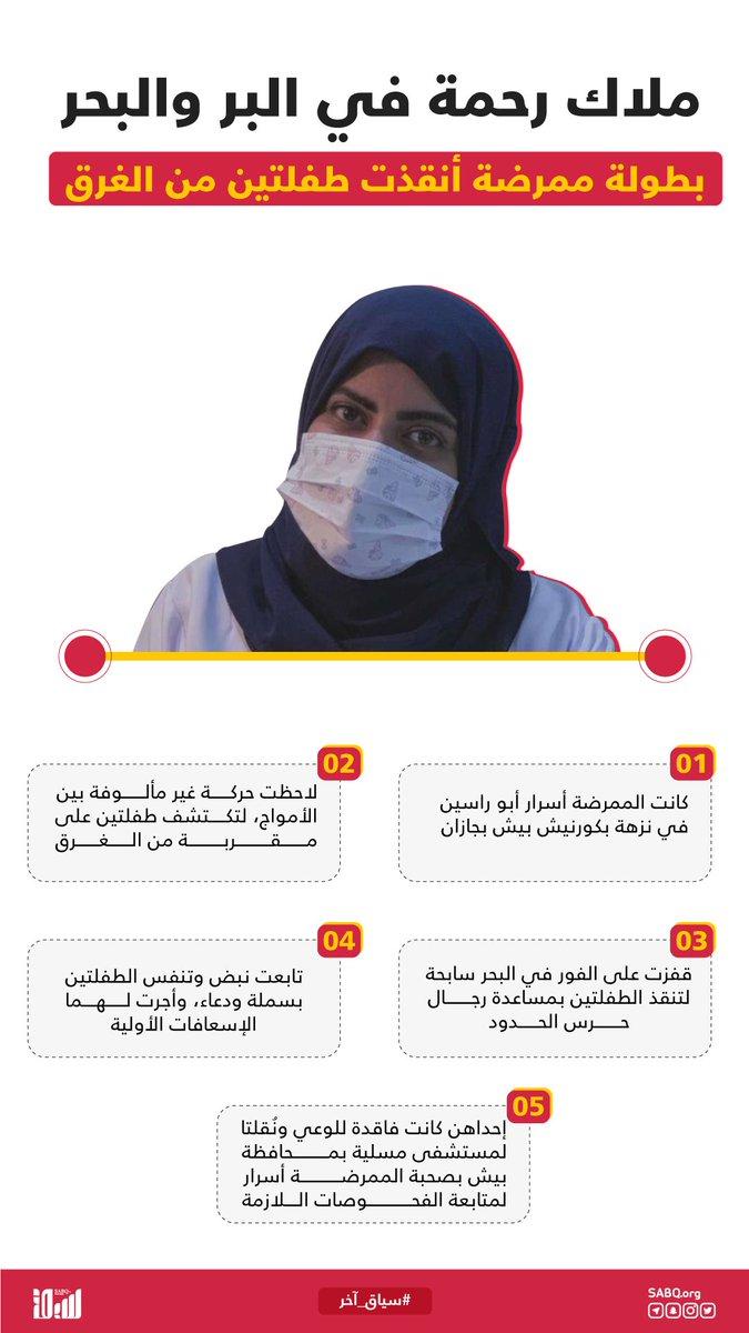 لم تنس الممرضة أسرار أبو راسين العاملة في مركز صحي بخميس مشيط دورها الإنساني خارج نطاق عملها  كيف ارتدت ثوب البطولة مجددًا لإنقاذ الأرواح؟  #سياق_آخر