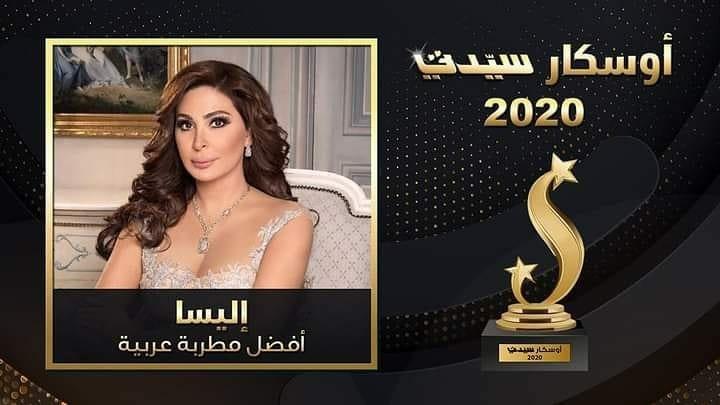 حصلت ةلنجمة #إليسا على جائزة أفضل #مطربة عربية من اوسكار #سيدتي  #لبنان #بيروت @elissakh #معجبي_اليسا #اليسا #ملكة_الإحساس #elissa #elissakh #elissaclub #music #Lebanon #Beirut #beirutcity