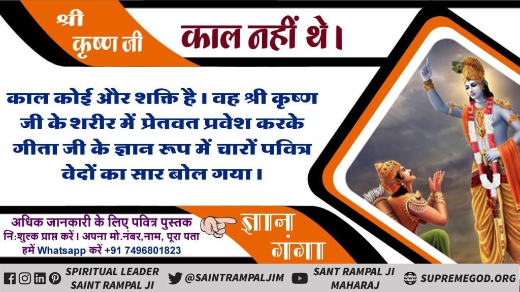 #ThursdayMotivation काल कोई और शक्ति है वह श्री कृष्ण जी के शरीर में प्रेत वत प्रवेश करके गीता जी के ज्ञान रूप में चारों पवित्र वेदों का सार बोल गया देखें ईश्वर टीवी रात 8:30 बजे
