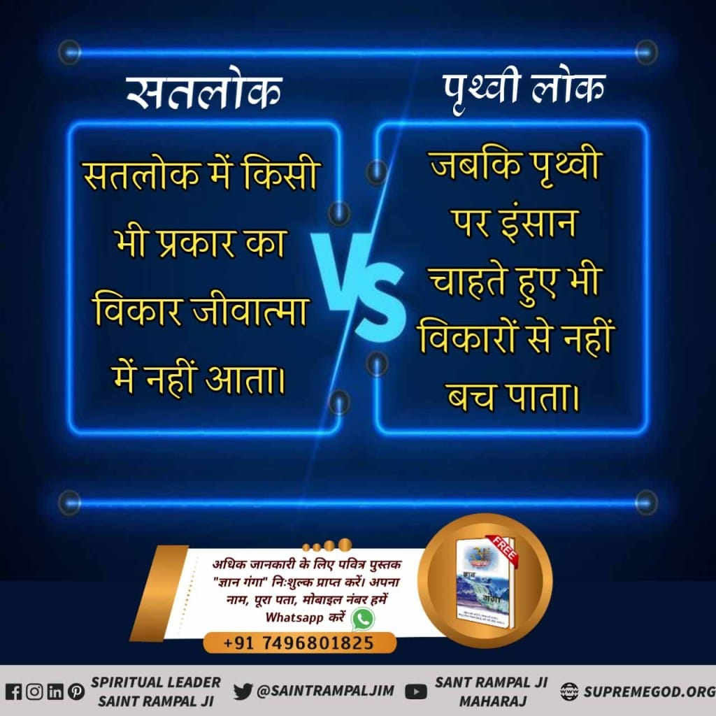 #GodMorningThursday #GreatestGuru_InTheWorld   #ThursdayThoughts Kabir Saheb is the supreme God and he doesn't take birth from a mother. He comes here with body and goes to eternal place with body. Watch Sadhna channel 7, 30 p m - @SaintRampalJiM